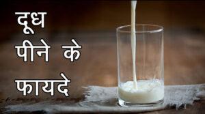 दूध के फायदे हिंदी में