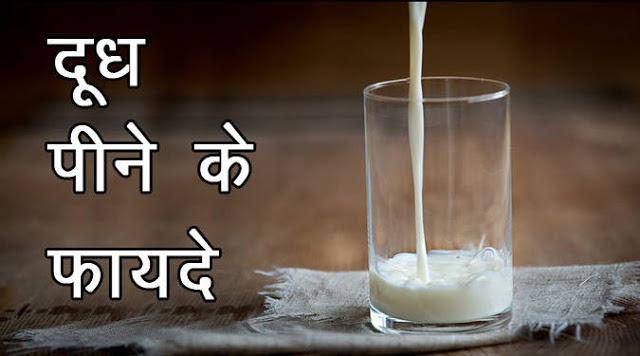 दूध के फायदे