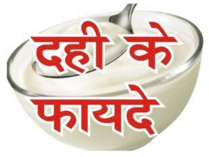 दही के फायदे हिंदी में जानकारी