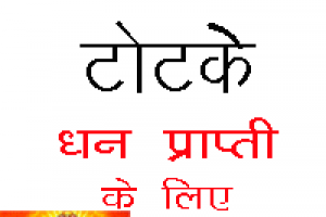 dhan prapti totkay in hindi