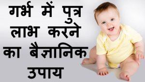 पुत्र प्राप्ति के लिए क्या करें उपाय हिंदी में