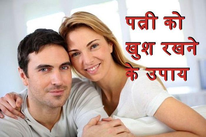 पत्नी को खुश कैसे