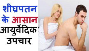 शीघ्रपतन शीघ्र स्खलन का इलाज