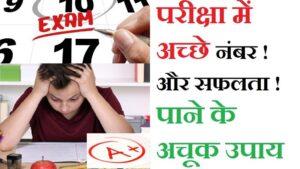 परीक्षा में सफलता एग्जाम पास होने का मंत्र हिंदी में