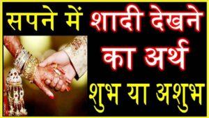 सपने मे शादी देखना स्वप्न फल लाल किताब हिंदी में