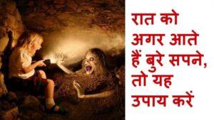 बुरे सपने का मतलब क्या होता है हिंदी में जानकारी