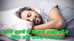 स्वप्न फल का मतलब हिंदी में