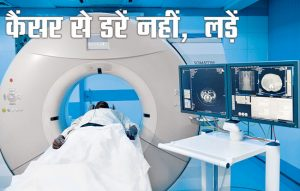 कैंसर क्या है ? कैंसर कैसे होता है हिंदी
