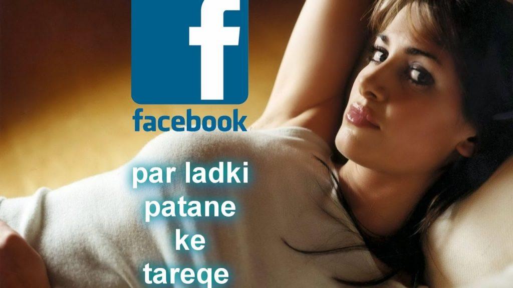 फेसबुक चाट से लड़की