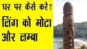 लिंग मोटा करने के घरेलु नुस्खे हिंदी में