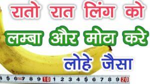 लिंग बड़ा करने के उपाय हिंदी में