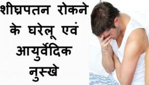 शीघ्रपतन का इलाज करने का सही तरीका हिंदी में