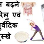 मोटा होने के घरेलु उपाय