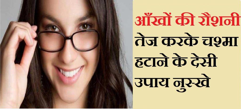 चश्मा छुड़ाने के लिए घरेलू उपाय