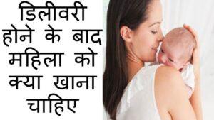डिलीवरी के बाद क्या खाना चाहिए प्रेगनेंसी के बाद डाइट प्लान हिंदी में