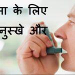 अस्थमा का इलाज