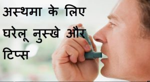 अस्थमा का इलाज के घरेलू उपाय हिंदी में