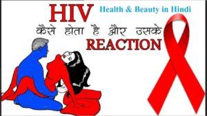 एड्स कैसे होता है जानकारी हिंदी में
