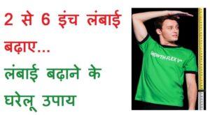 जल्दी हाइट बढ़ाने के घरेलू नुस्खे हिंदी में ऊंचाई बढ़ाने के उपाय