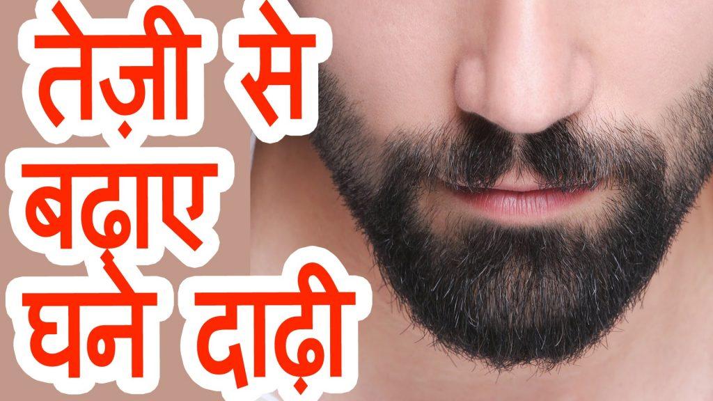 जल्द दाढ़ी उगाने के दवाई
