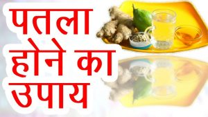 पतला होने का तरीका हिंदी में असरदार घरेलु उपाय दवा