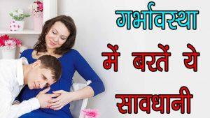 प्रेगनेंसी में क्या नहीं खाना चाहिए हिंदी में