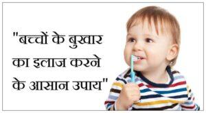 बच्चों के बुखार के घरेलू नुस्खे हिंदी में