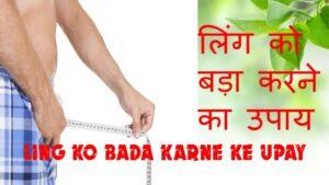लिंग बड़ा करने का घरेलु उपाय तरीका हिंदी में