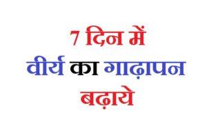वीर्य बढ़ाने के घरेलू उपाय देसी नुस्खे हिंदी में