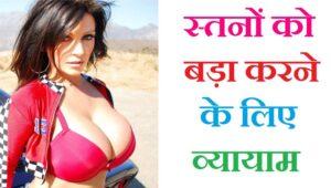स्तन बढ़ाने के उपाय ब्रैस्ट कैसे बड़े होते है ?