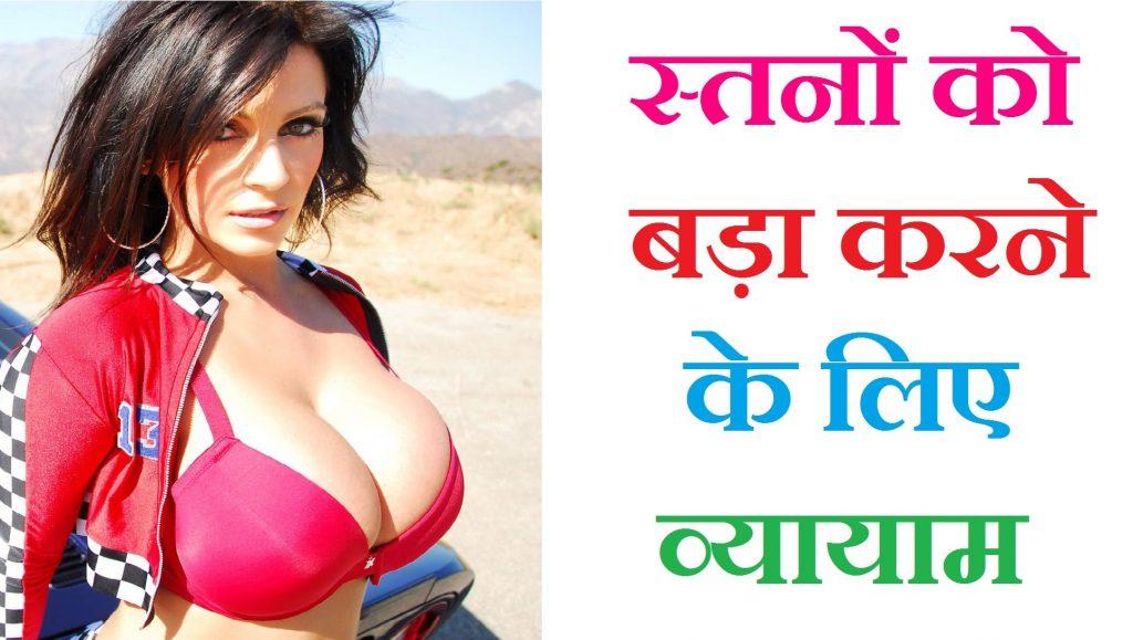 स्तन बढ़ाने के उपाय