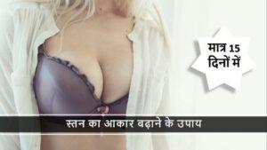 स्तन बढ़ाने के घरेलू उपाय हिंदी में