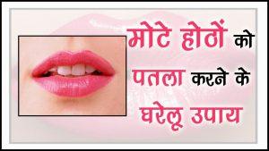 होंठ पतले करने के तरीके