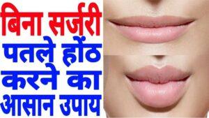 होंठ पतले करने के तरीके क्या है ? जानिए लिप्स पतले करने के टिप्स