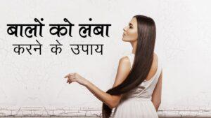 बालों को लंबा करने के घरेलू नुस्खे इन हिंदी