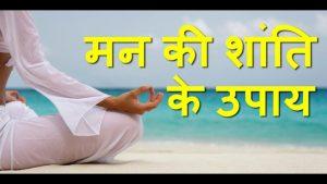 मन की शांति के अचूक उपाय हिंदी में