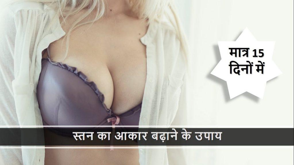 स्तन बढ़ाने के घरेलू उपाय
