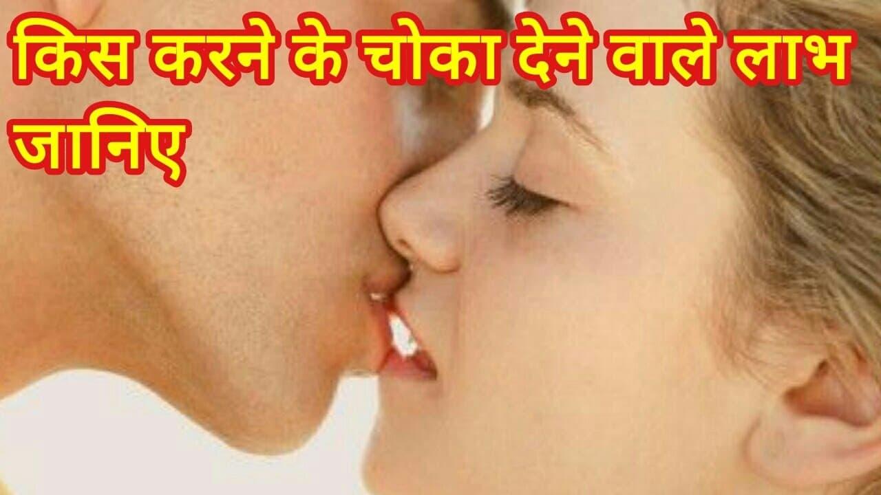 किस करने के फायदे