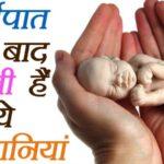 गर्भपात के साइड इफेक्ट्स