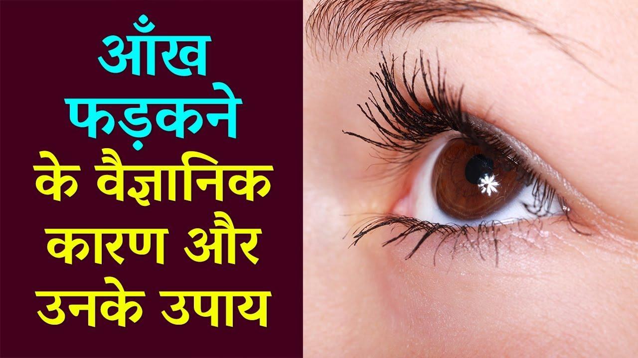 आँख फड़कने का वैज्ञानिक कारण