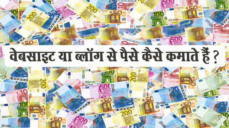 ब्लॉग से पैसा कैसे कमाते हैं