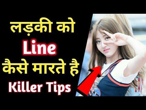 लड़की को लाइन मारने के तरीके क्या है