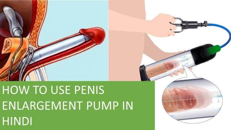 लिंग वर्धक पेनिस पंप का इस्तेमाल करके लिंग को लंबा कैसे करें