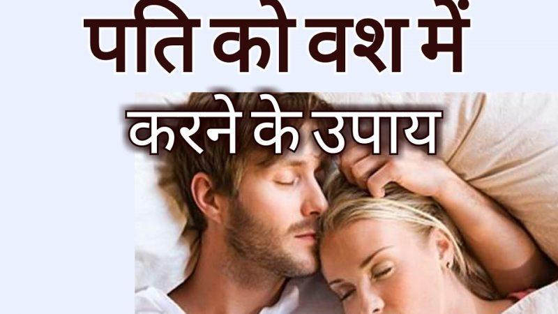 पति को वश में कैसे करें