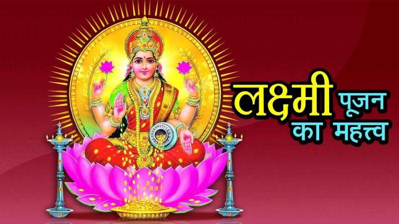 दिवाली में लक्ष्मी पूजन का महत्व क्या है