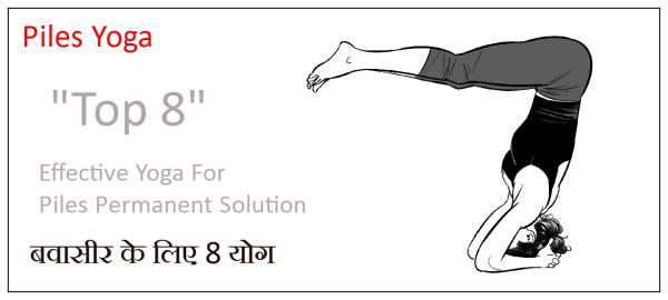 बवासीर के लिए योगासन