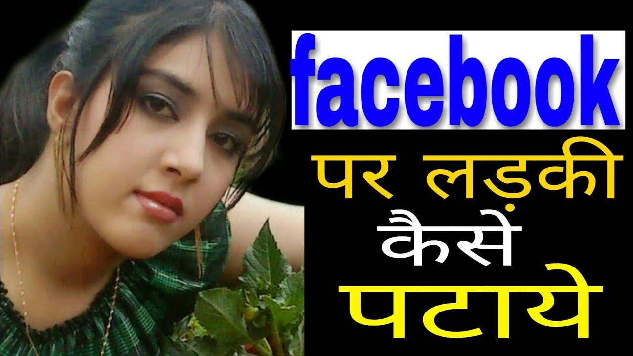 फेसबुक से लड़की को कैसे पटाए