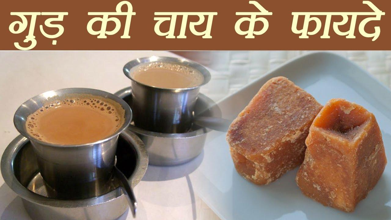 गुड़ की चाय पीने के फायदे
