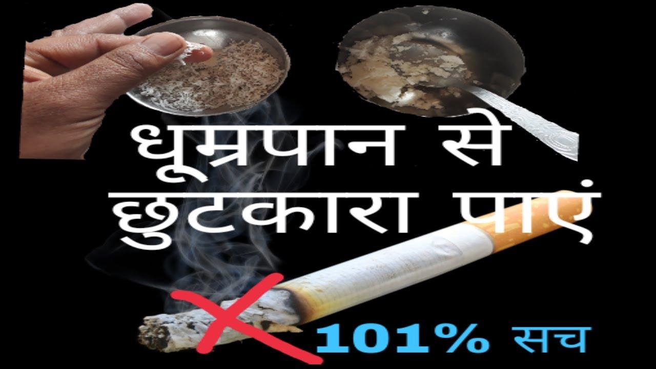 सिगरेट छोड़ने वाली दवाई