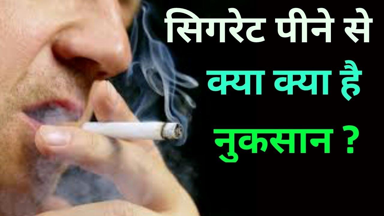 सिगरेट पीने से क्या नुकसान